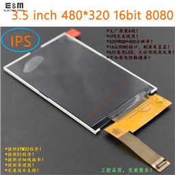 3.5 inch 480x320 TFT 8080 LCD IPS Screen/Display Module (16 bit, EXCLUDES ILI9481 Driver)